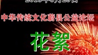 中华传统文化[蔚县]论坛花絮2