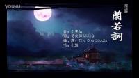2016贺岁【十合一】片头曲『兰若词』- 小握