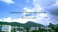 风雨同路  2014-15年度回顾