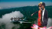 石棉彝族结婚彝族婚礼彝族电影彝族歌曲神强吕欢下集