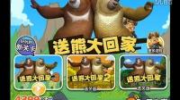 【琳子解说】熊出没 送熊大回家3  第一期 (熊大 熊二 光头强)