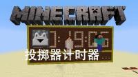 我的世界《明月庄主☆暮云》玩红石投掷器计时器Minecraft