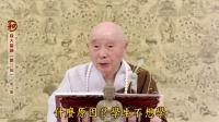 【2015發大誓愿第二回 08】净空法师(讲于东京)