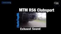 秀排气声浪 760HP Audi RS6 MTM Clubsport 4.0 TFSI