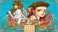【岚少实况】明星志愿(95年) 第01集【怀旧无限】