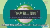 【魔术知识】萨斯顿三原则(Thurston's 3 rules in magic)