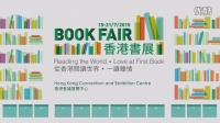 香港书展2015预告篇