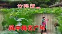 风中梅花广场舞:竹排情歌  沭河清秋老师编舞   永不疲倦老师制作