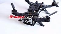 华科尔Runner250穿越机安装教程指南