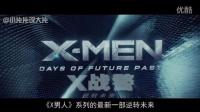 一分钟看完《X战警:逆转未来》【小片片说大片025】