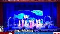 湖南经视报道:2015年印度古典艺术巡演长沙站