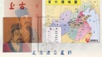中国历史朝代的演变过程
