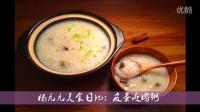 杨九九美食日记015 皮蛋瘦肉粥 养护肠胃