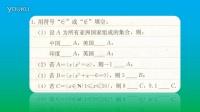 1.1.1集合的含义与表示习题
