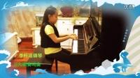 李梓瑶钢琴 音协十级 斯卡拉蒂 D大调奏鸣曲