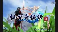 【神小花游历】仙剑6流程解说(第一期)