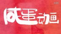国产最强超级英雄《快递侠第一季》 酷炫预告