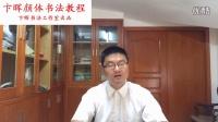 """颜体楷书偏旁部首技法精解第三集(""""丿""""部)"""