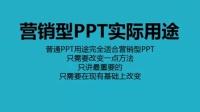 PPT2.2营销型PPT实际用途