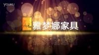 雅梦娜企业宣传片