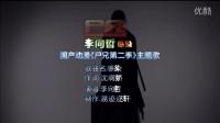尸兄第二季【我叫白小飞】主题歌【李向哲 - 感染】真人演唱MV【混迹KTV字幕版】