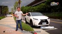 雷克萨斯 Lexus NX200t 油耗测试:大惊!媲美1.6自然进气的表现