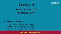 美语从头学视频版初级篇第4课