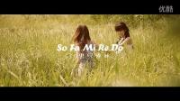 SiS 乐印姊妹《SoFaMiReDo》官方完整版 MV