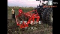 维宏-深耕犁(现代土壤深松技术)