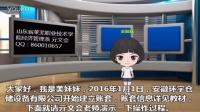 【文会教学】用友U8V10.1教学视频(第3讲)-建立账套