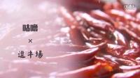 咕噜+逗牛场|秋日里,一口鲜香麻辣的重庆味