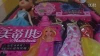 【橘子姐姐】玩具拆箱の芭比娃娃美蒂琪