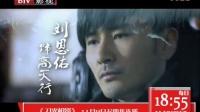 《刀光枪影》高天行篇宣传片