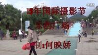 2015年11月21日连州市国际摄影节:欢乐的广场