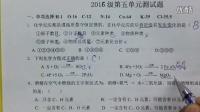 初三化学【试卷讲解】九年级化学上册第五单元测试题讲解(超清)