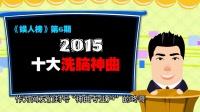 《娱人榜》006期 2015十大洗脑神曲榜