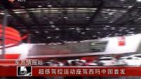 超感驾控运动座驾西玛中国首发