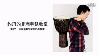 手鼓教学_约珥的手鼓教室 02认识本系列使用的手鼓谱 手鼓教学