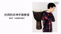手鼓教学_约珥的手鼓教室03认识音符与拍子 手鼓教学