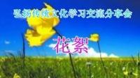 中华传统文化(蔚县)学习分享会花絮3