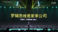罗振宇:罗辑思维是一家笨公司(极客公园创新大会演讲)