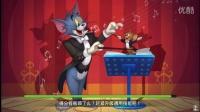 猫和老鼠官方手游④ Tom and Jerry 关卡模式 经典关14-20关过关视频 跑酷游戏