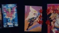 大宝鉴04《卡片争霸战》