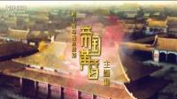 陈晓&林鹏《帝国黄昏》主题曲 徐子崴 - 天地