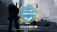 Steam一周销量排行榜(1.25-1.31):《全境封锁》成功登顶