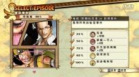 畅明游戏解说【海贼无双3】最高难度全实况 第一章 第二话