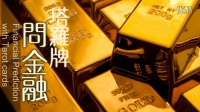 塔罗牌-案例4 : 塔羅牌問金融 金價預測2015