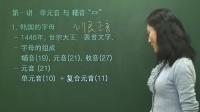 韩语入门发音详细讲解