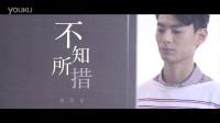 何浩文 Dominic《不知所措》官方完整版 MV