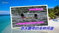 游泳腰带的多种用途